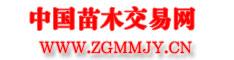 中国苗木交易网|花木苗木行业最早的门户站